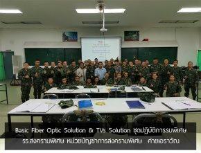 Basic Fiber Optic Solution & TVs Solution ชุดปฏิบัติการรบพิเศษ โรงเรียนสงครามพิเศษ หน่วยบัญชาการสงครามพิเศษ  ค่ายเอราวัณ