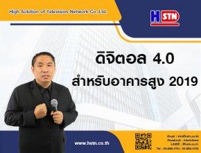 ดิจิตอล 4.0 สำหรับอาคารสูง 2019
