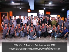 """HSTN"" and ""LG Business Solution"" provide   Display technology technical training for BSTC group members"