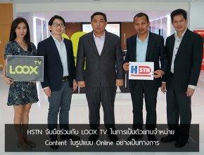 ข่าวประชาสัมพันธ์ HSTN จับมือร่วมกับ LOOX TV ในการเป็นตัวแทนจำหน่าย Content ของ LOOx TV อย่างเป็นทางการ