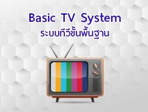 ระบบทีวีขั้นพื้นฐาน
