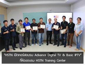 HSTN เปิดคอร์สอบรม Advance Digital TV & Basic IPTV ที่ห้องอบรม HSTN Training Center