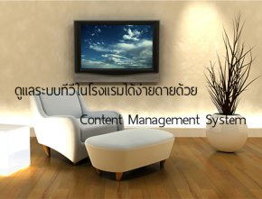 Easy to Manage TV Network System in Hotels by Content Management System
