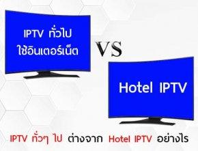 Hotel IPTV ต่างจาก IPTV ทั่วไปอย่างไร