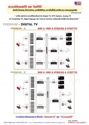 Premium - Digital TV โดย HSTN