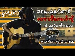 สอนเล่นกีตาร์ เพลง คะขาเปนคนเจ้าชู้ - GUZT (Cover)
