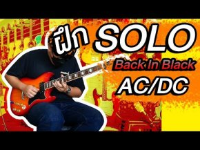 ฝึก Solo AC/DC - Back In Black