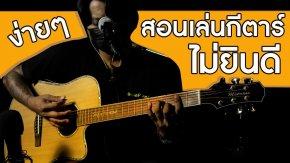 สอนเล่นกีตาร์  SAMBLACK - ไม่ยินดี (Cover)