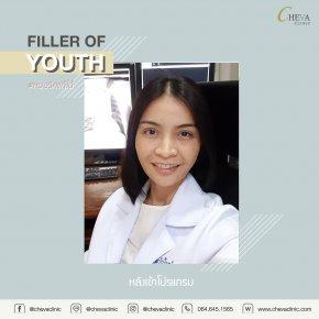 โปรแกรม Filler of youth