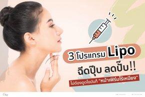 แนะนำ 3 โปรแกรม Lipo