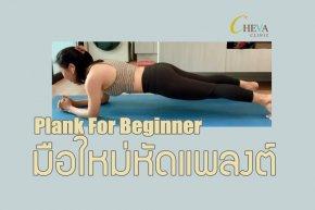Plank For Beginner