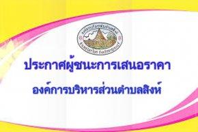ประกาศองค์การบริหารส่วนตำบลสิงห์ เรื่อง ประกาศผู้ชนะการเสนอราคา ประจำปีงบประมาณ 2563