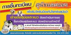 ประชาสัมพันธ์ การขึ้นทะเบียนสุนัขและแมว ประจำปี 2564