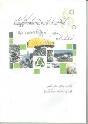 ข้อบัญญัติองค์การบริหารส่วนตำบลสิงห์ เรื่อง การกำจัดสิ่งปฏิกูลและมูลฝอย พ.ศ.2559