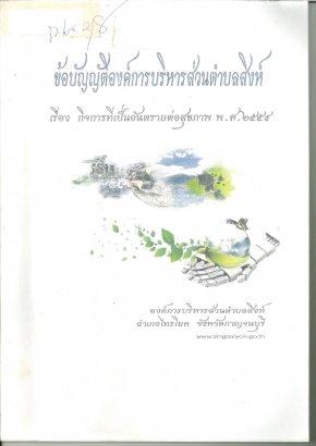 ข้อบัญญัติองค์การบริหารส่วนตำบลสิงห์ เรื่อง กิจการที่เป็นอันตรายต่อสุขภาพ พ.ศ.2559