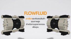 ไดอะแฟรมปั๊ม (Air-Operated Double Diaphragm Pump)