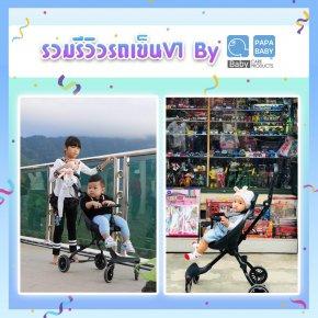 รวมรีวิวรถเข็นเด็ก FIN V1 Baby Stroller ที่ได้การตอบรับอย่างดีเยี่ยม