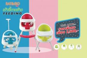 FIN Babiesplus เก้าอี้ทานข้าวเด็ก 3 IN 1 ปรับระดับ ปรับเข็นได้ รุ่น CAR-EC02