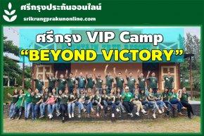 """ศรีกรุงVIP """"BEYOND VICTORY"""" Camp EP.1"""