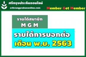 ค่าสายงาน+แนะนำ  1-30 พฤศจิกายน 2563