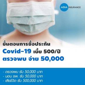 ขั้นตอนซื้อประกัน Covid-19 ออนไลน์