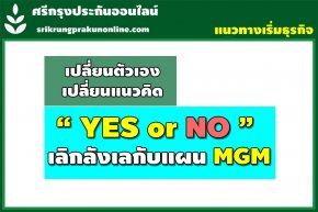 """"""" YES or NO """"  เลิกลังเล กับแผน MGM"""