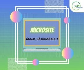 Microsite คืออะไร? แล้วมันดียังไง?