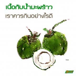 มะพร้าว Coconut