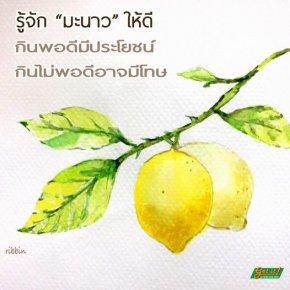 มะนาว Lime