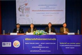 อพวช. ร่วมกับ สทป. ลงนามความร่วมมือ  เตรียมจัดโครงการ THAILAND CANSAT – ROCKET COMPETITION 2021