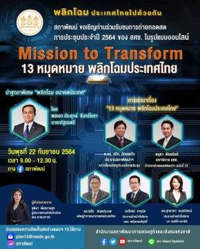 """การประชุมประจำปี 2564 ของ สศช. """"Mission to Transform 13 หมุดหมาย พลิกโฉมประเทศไทย"""""""