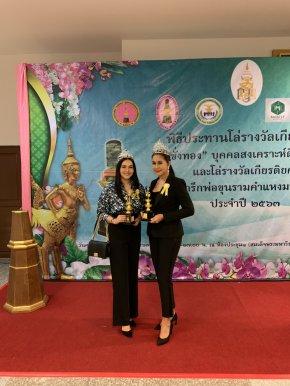 ชนากานต์-เมลิสา มิสไทยแลนด์เวิล์ด รับโล่รางวัลเกียรติยศ ตาชั่งทอง บำเพ็ญประโยชน์เพื่อสังคม