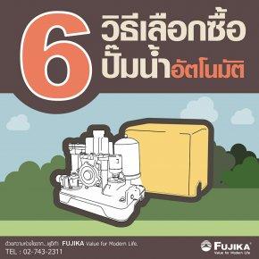 6 วิธีเลือกซื้อปั๊มน้ำอัตโนมัติ