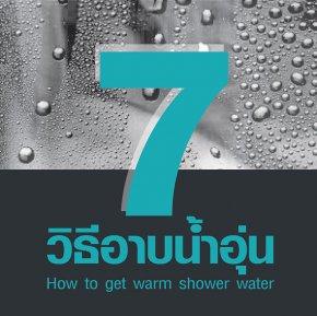 7 วิธีการอาบน้ำอุ่น