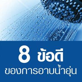 8 ข้อดีของการอาบน้ำอุ่น