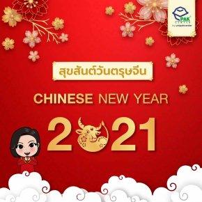 Chinese New Year : วันตรุษจีน