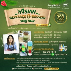 WORKSHOP ASIAN BEVERAGE & DESSERT SOLUTION