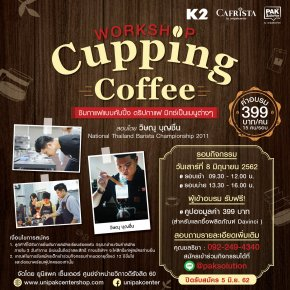 WORKSHOP CUPPING COFFEE