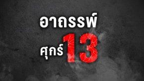 ชัวร์หรือมั่ว! โชคร้ายศุกร์ 13 ที่ทุกชาติเกรงกลัว