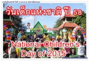 National Children's Day2015