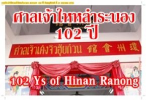 Hinan Chinese Temple of Ranong 102 Years