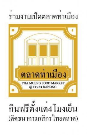 Grand Opening of Tha Mueng Market,Ranong