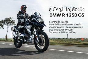 รุ่นใหญ่(ไว)ต้องนิ่ง 2021BMW R1250GS Test By OverRide