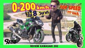 OverRide Review แบบเจาะลึก kawasaki ZH2 แรงกว่านี้ มีอีกไหม?