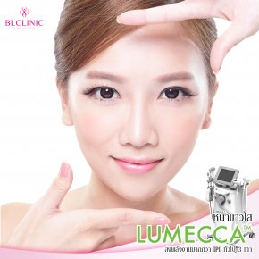 Lumecca หน้าขาวใส