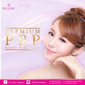 Premium PRP ย้อนวัย อ่อนเยาว์ ฟื้นฟูผิว