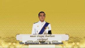 แถลงการณ์นายกรัฐมนตรี เรื่องการขึ้นทรงราชย์ของสมเด็จพระเจ้าอยู่หัวพระองค์ใหม่