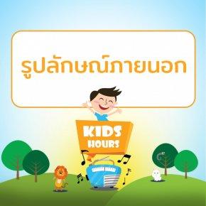 """รายการ """"สโมสรช่อสะอาด"""" ช่วง """"Kids Hours"""" วันเสาร์ที่ 17 เมษายน 2564 เวลา 17.00-18.00 น."""