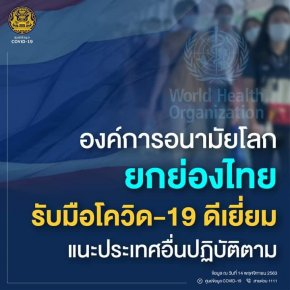 WHO ยกย่องไทยรับมือโควิด-19 ดีเยี่ยม แนะประเทศอื่นปฏิบัติตาม
