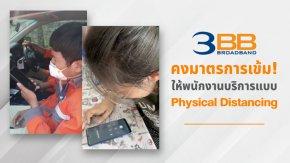 3BB คงมาตรการเข้ม ให้พนักงานบริการแบบ Physical Distancing